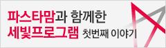 아줌마닷컴 세빛프로그램 첫번째 이야기