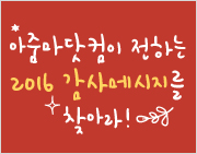 [A포인트] 아줌마닷컴이 전하는 2016 감사메시지를 찾아주세요!