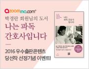 도서  2016 우수출판콘텐츠 당선작 선정 기념 이벤트!