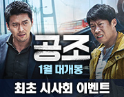 영화 [공조] 최초 시사회 초대 이벤트
