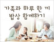 [깨알미션] 가족과 하루 한 끼 밥상 함께하기