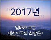 [맘리서치] 2017년 엄마가 보는 대한민국의 희망은?