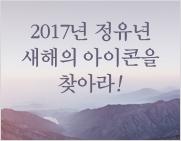 [A포인트] 정유년 새해의 아이콘을 찾아라!