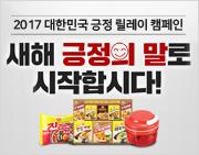 2017 대한민국 긍정 릴레이 캠페인, 새해 긍정의 말로 시작합시다!