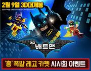 영화 [레고 배트맨 무비] 시사회 초대이벤트