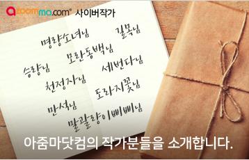 아줌마닷컴의 작가분들을 소개합니다.