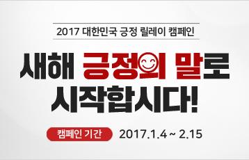 2017 대한민국 긍정 릴레이 캠페인