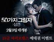 영화 [50가지그림자 : 심연] 예매권 증정 이벤트