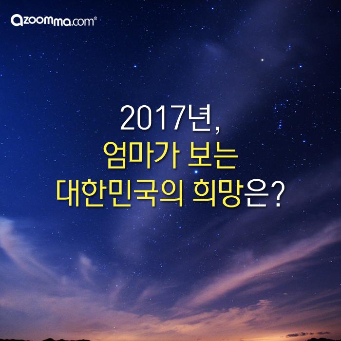 2017년, 엄마가 보는 대한민국의 희망은?