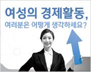 [맘리서치] 여러분의 여성과 경제활동에 대한 생각이 궁금합니다.