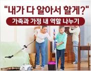 [깨알미션] 가족과 가정 내 역할 나누기