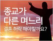 [엄마의 선택] 종교가 다른 며느리, 결혼 허락 해야할까요?