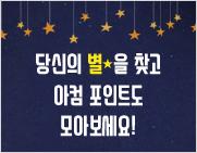 [A포인트] 당신의 별을 찾아주세요!