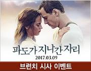 영화 [파도가 지나간 자리] 무비 브런치 시사회 초대 이벤트