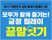 [캠페인] 2017 대한민국 긍정 릴레이 캠페인 2탄