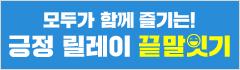 2017 대한민국 긍정 릴레이 캠페인 2탄