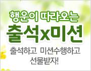 [출석체크] 4월 매일매일 출석x미션 이벤트