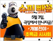 영화 [슈퍼 빼꼼 : 스파이 대작전] 시사회 초대 이벤트