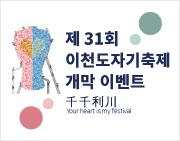 제31회 이천도자기축제와 함께하는 개막이벤트!
