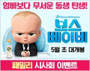 영화 [보스 베이비] 시사회 초대 이벤트