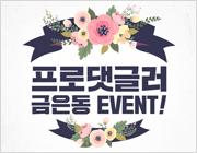 [댓글남기고 경품받자!] 프로댓글러 금은동 EVENT!
