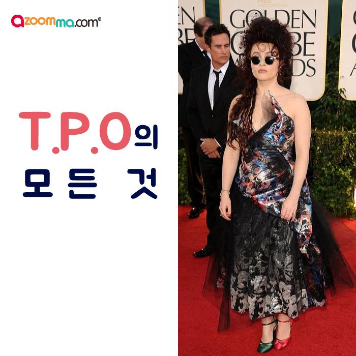T.P.O에 대해서 아시나요?