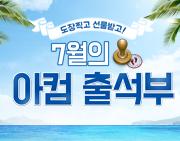도장찍고! 선물받고! 7월의 아줌마닷컴 출석부!