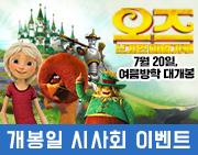 영화 [오즈 : 신기한 마법가루] 개봉일 시사회 초대 이벤트