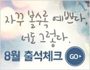 [아줌마닷컴 8월 출석체크 이벤트] 자꾸 볼수록 예쁘다. 너도 그렇다.