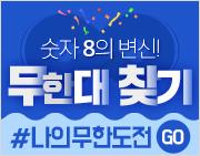 [아줌마닷컴 8월 포인트 찾기 이벤트] 무한대 찾고! #나의무한도전 이야기 남기기!