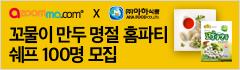★아줌마닷컴 명절캠페인..