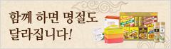 제34회 바람직한 명절문화 만들기 캠페인