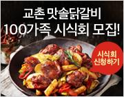 닭갈비 맛집 도전하기!