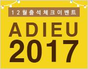 아줌마닷컴 12월 출석체크 이벤트