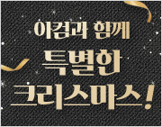 아줌마닷컴 12월 포인트 이벤트