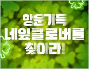 [4월 포인트 이벤트] 행운가득 네잎클로버를 찾아라!