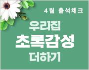 [4월 출석체크] 우리집 초록감성 더하기
