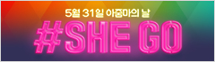 19회 아줌마의 날 #SHE GO