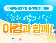 아줌마닷컴 2018년 7월 출석체크 이벤트