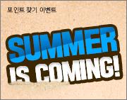 [7월 포인트 이벤트] 뜨거워진 태양을 피해 자연으로 들어가야 할 시간입니다.