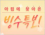 [8월 A포인트] 아컴에 찾아온 빙수특보!