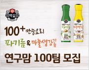 백설 파기름&마늘생강기름 연구맘 100팀 모집