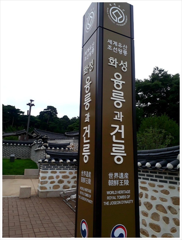 융건릉을 가다