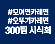 #모이면카레면 #오뚜기카레면 300팀 시식회