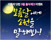 아줌마닷컴 9월 출석체크