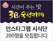 3일 숙성카레 인스타그램 시식단 모집