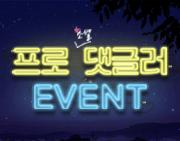 10월 프로댓글러 EVENT!