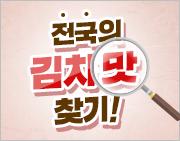 [a포인트] 11월 포인트 찾기! 전국 김치맛을 찾아라!