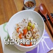 당근야채밥
