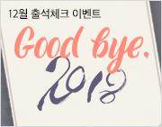 아줌마닷컴 12월 출석체크